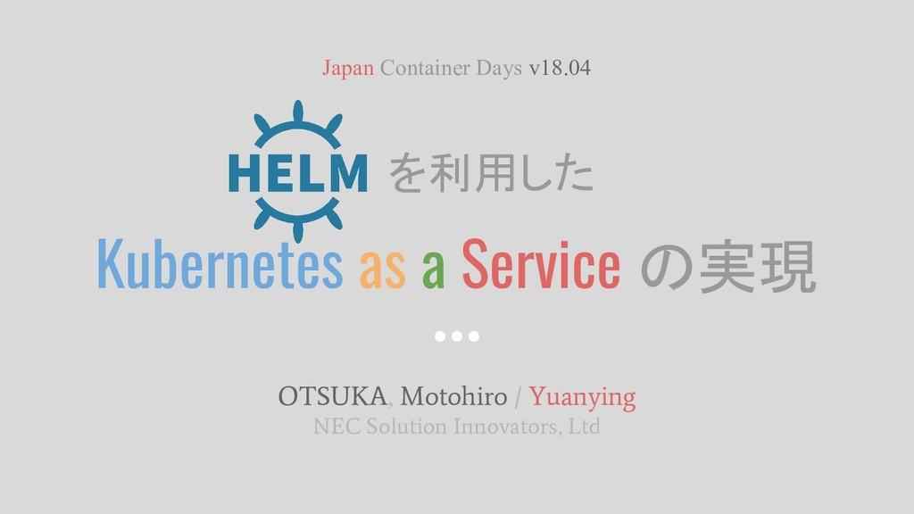 OTSUKA, Motohiro / Yuanying NEC Solution Innova...