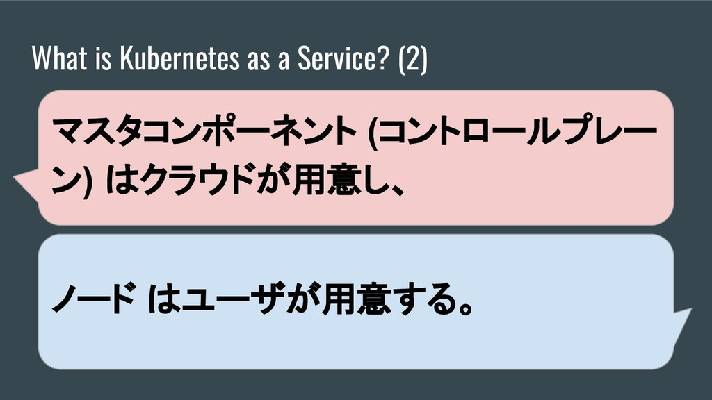 What is Kubernetes as a Service? (2) マスタコンポーネント...
