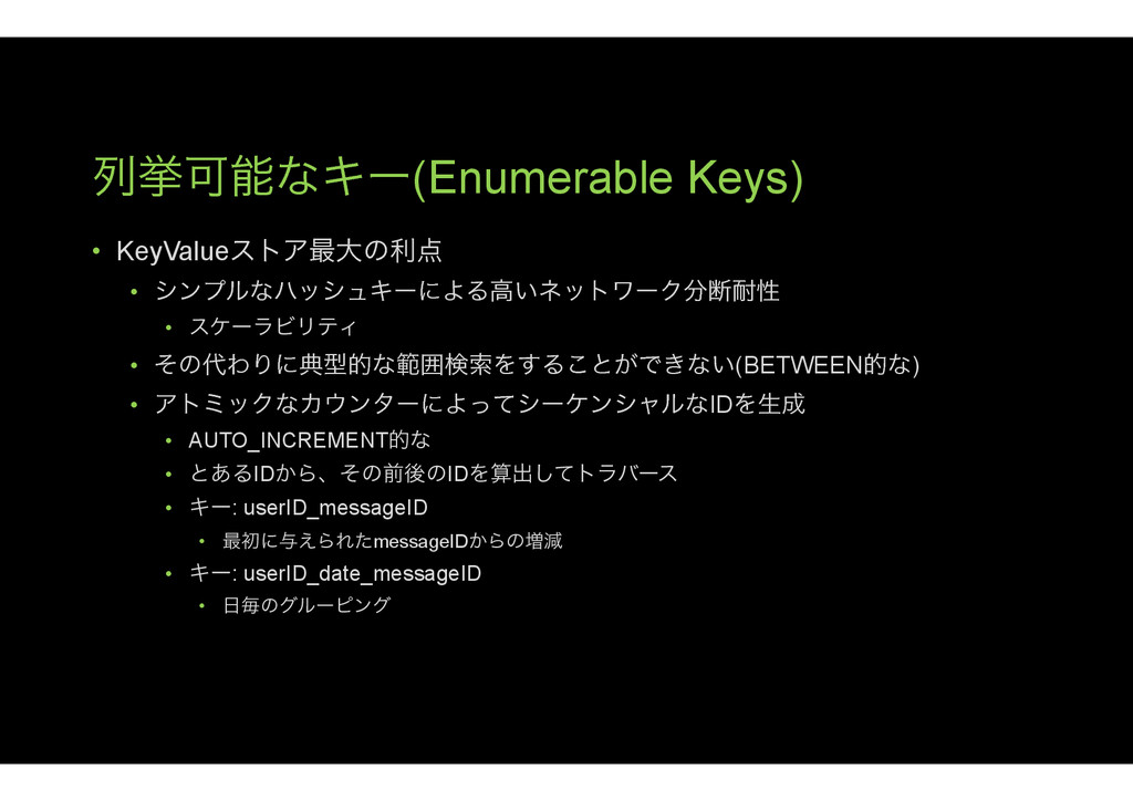 ྻڍՄೳͳΩʔ(Enumerable Keys) •  KeyValueετΞ࠷େͷར఺ • ...