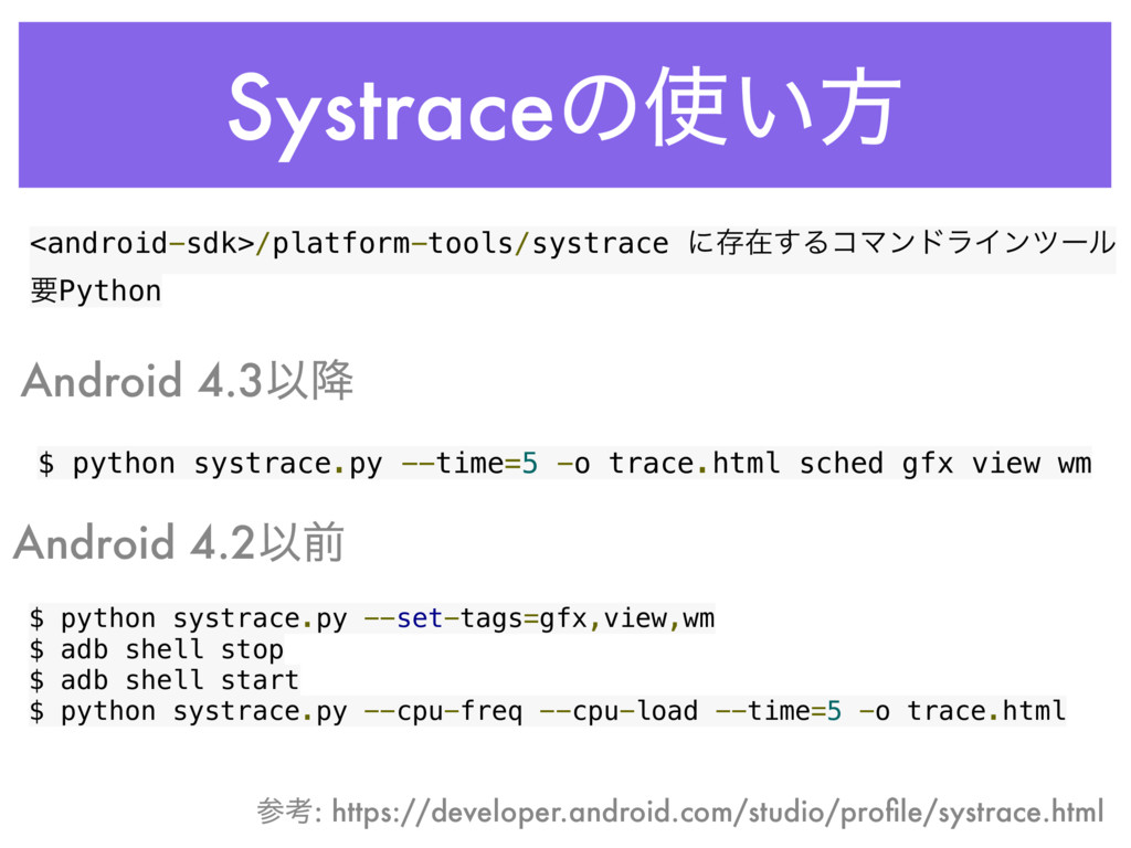 Systraceͷ͍ํ $ python systrace.py --time=5 -o t...
