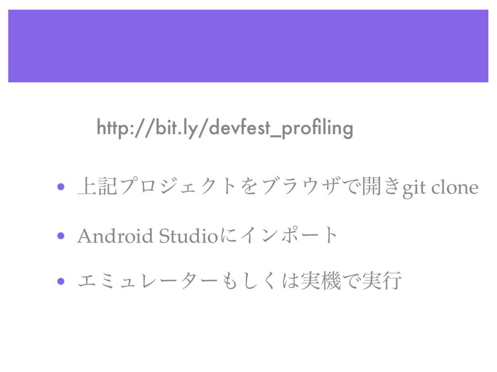 • ্هϓϩδΣΫτΛϒϥβͰ։͖git clone • Android StudioʹΠϯ...