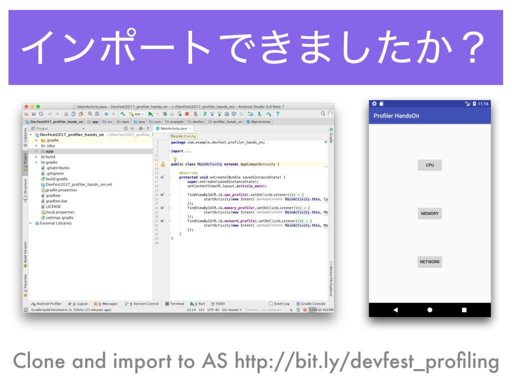 ΠϯϙʔτͰ͖·͔ͨ͠ʁ Clone and import to AS http://bit....