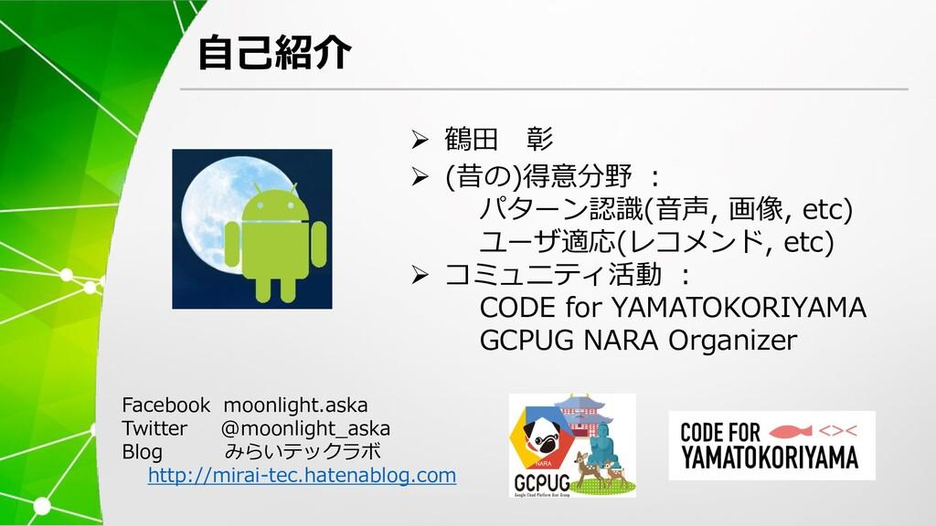 自己紹介 Facebook moonlight.aska Twitter @moonlight...