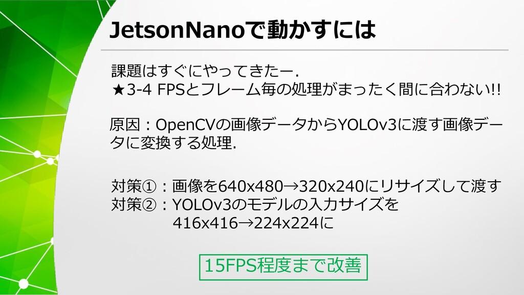 JetsonNanoで動かすには 課題はすぐにやってきたー. ★3-4 FPSとフレーム毎の処...