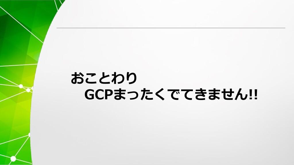 おことわり GCPまったくでてきません!!