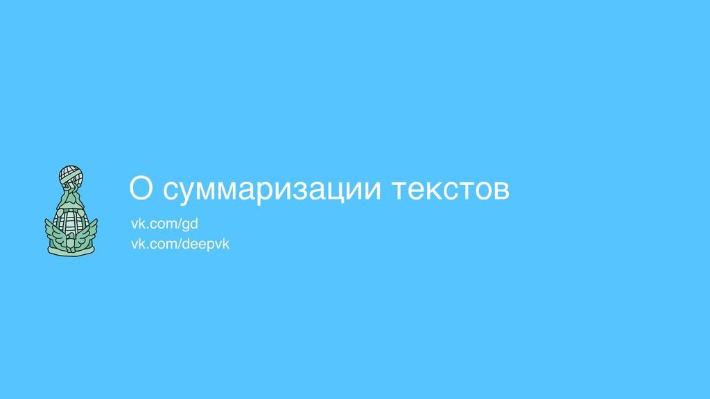 О суммаризации текстов vk.com/gd vk.com/deepvk