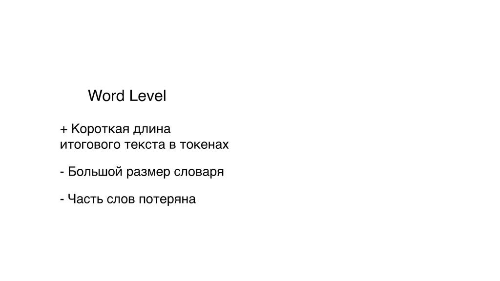 Word Level + Короткая длина итогового текста в ...