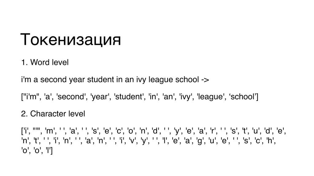 Токенизация 1. Word level i'm a second year stu...