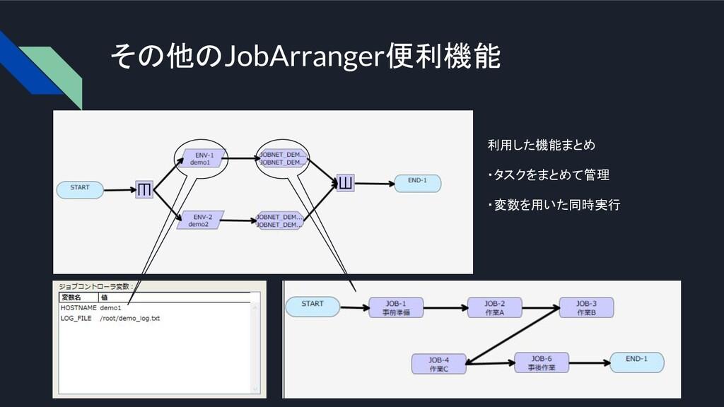 その他のJobArranger便利機能 利用した機能まとめ ・タスクをまとめて管理 ・変数を用...