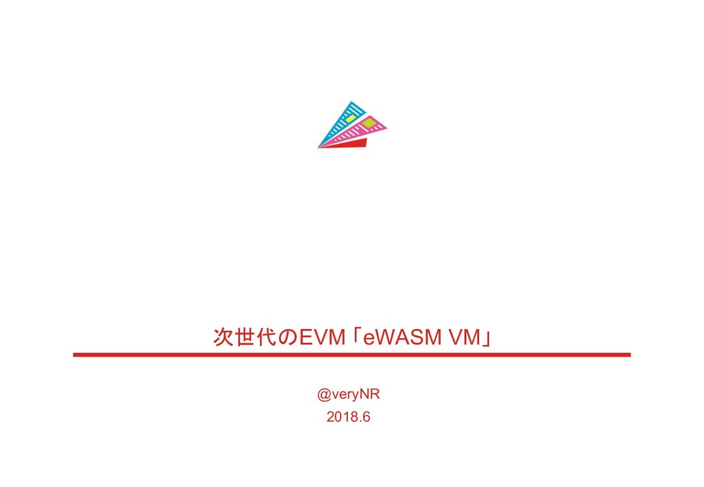 次世代のEVM 「eWASM VM」 @veryNR 2018.6