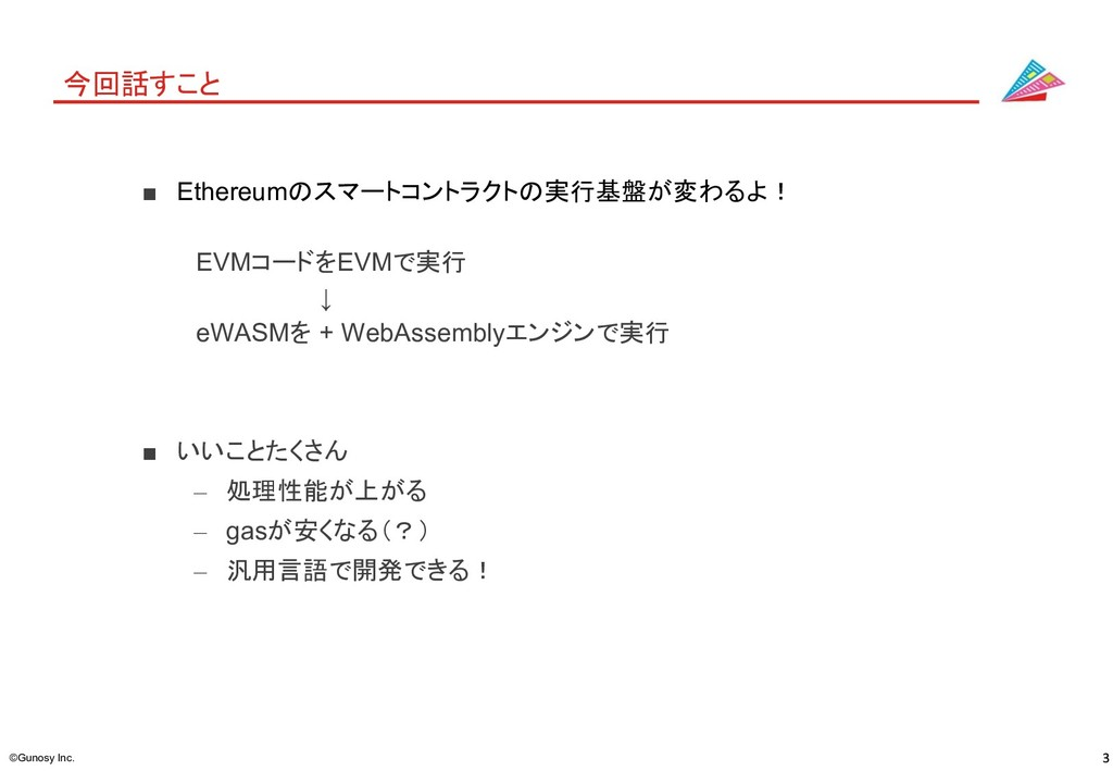 ©Gunosy Inc. 今回話すこと ■ Ethereumのスマートコントラクトの実行基盤が...