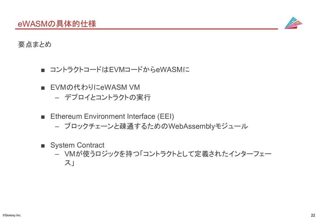 ©Gunosy Inc. eWASMの具体的仕様 要点まとめ ■ コントラクトコードはEVMコ...