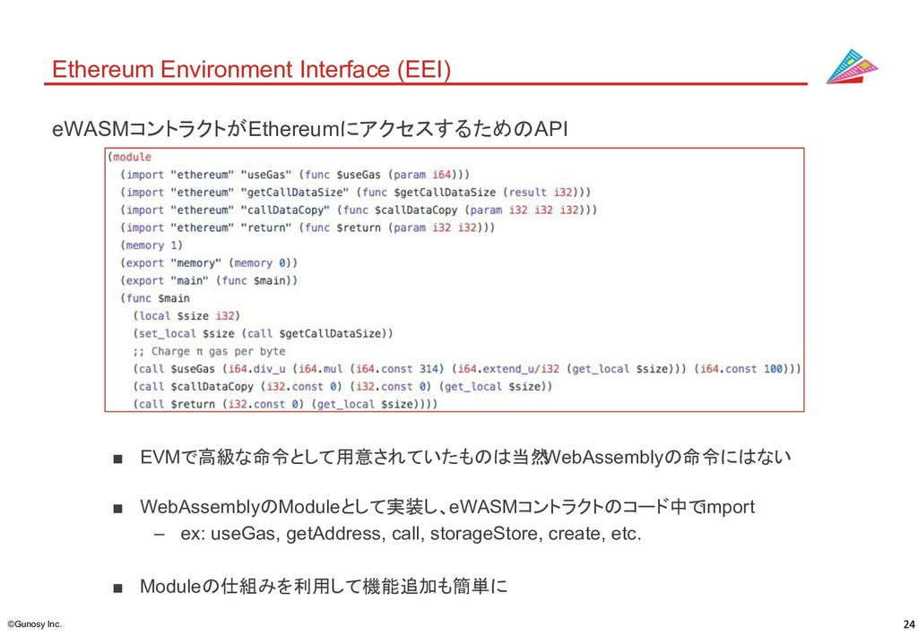 ©Gunosy Inc. Ethereum Environment Interface (EE...