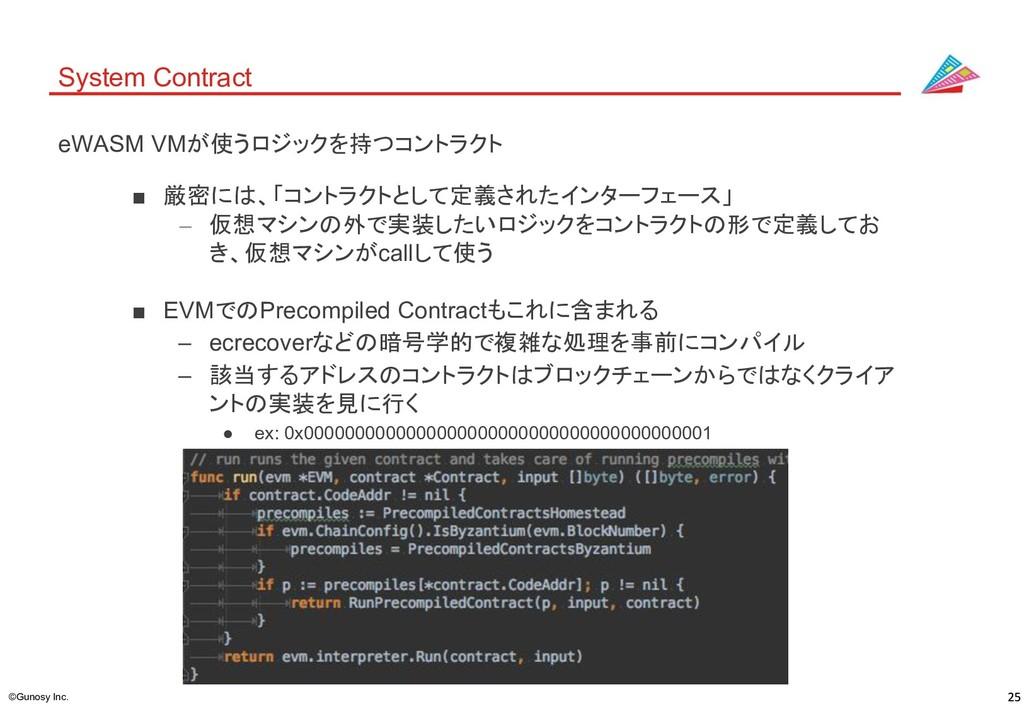 ©Gunosy Inc. System Contract ■ 厳密には、「コントラクトとして定...