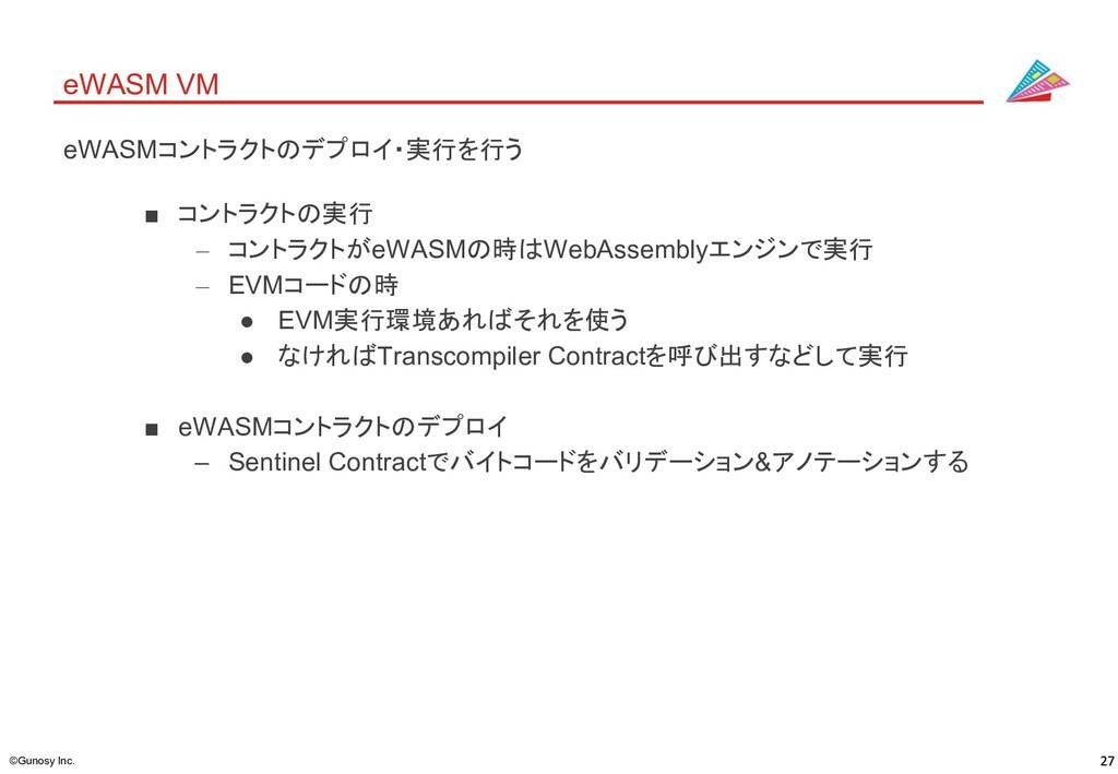 ©Gunosy Inc. eWASM VM ■ コントラクトの実行 – コントラクトがeWAS...
