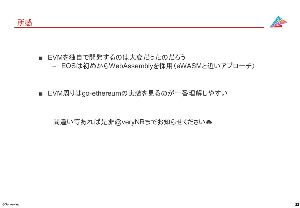 ©Gunosy Inc. 所感 ■ EVMを独自で開発するのは大変だったのだろう – EOSは...