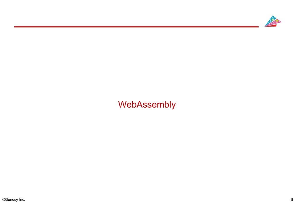 ©Gunosy Inc. WebAssembly