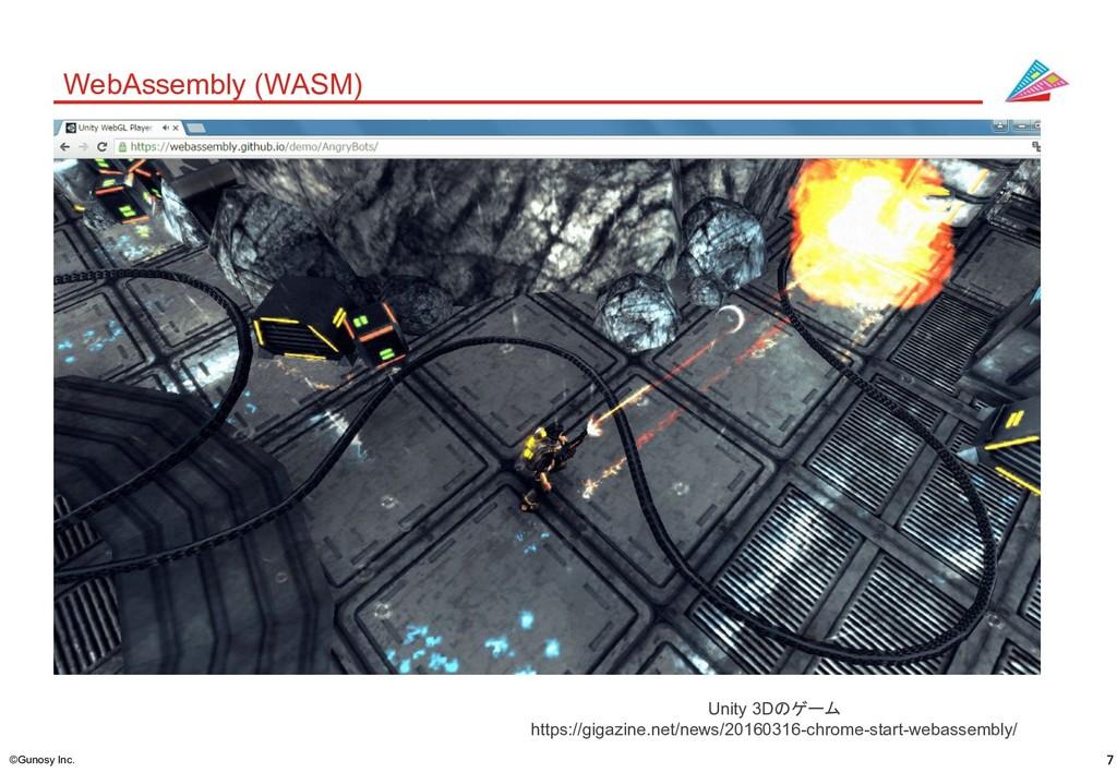 ©Gunosy Inc. WebAssembly (WASM) Unity 3Dのゲーム ht...