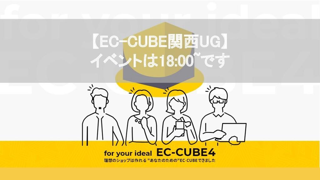 【EC-CUBE関西UG】 イベントは18:00~です