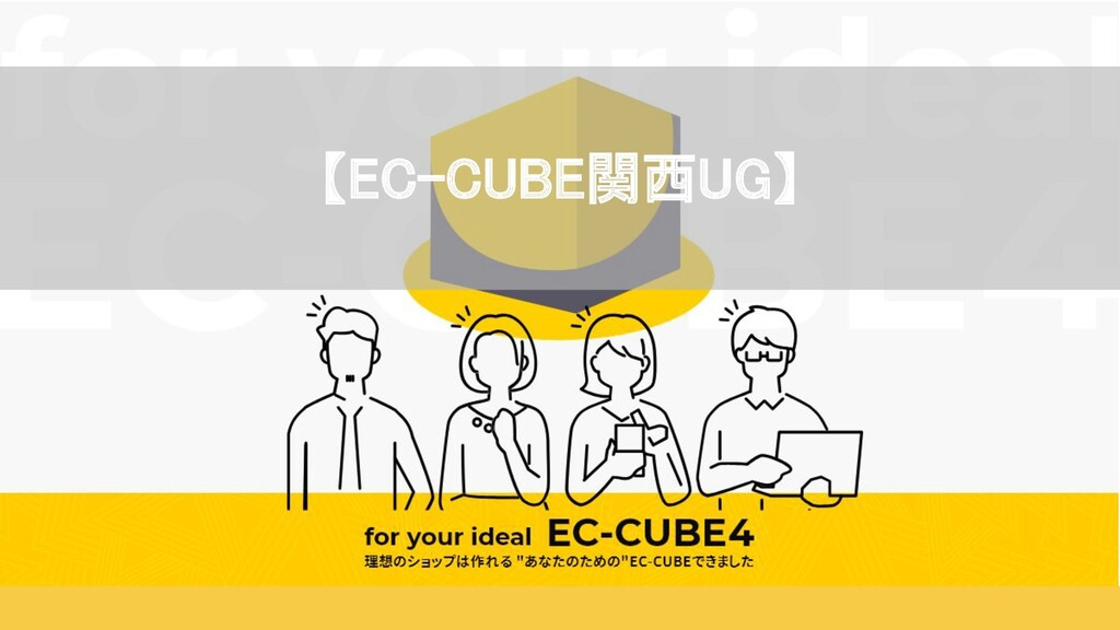 【EC-CUBE関西UG】