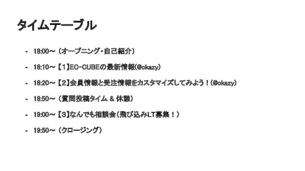 タイムテーブル - 18:00〜 (オープニング・自己紹介) - 18:10〜 【1】EC-...