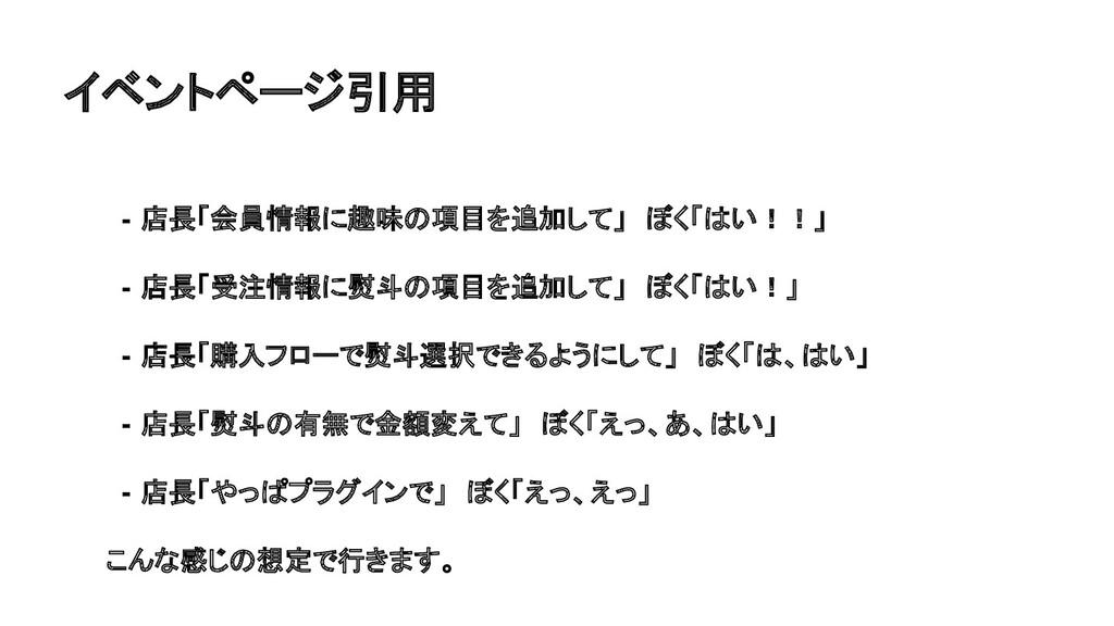 イベントページ引用 - 店長「会員情報に趣味の項目を追加して」 ぼく「はい!!」 - 店長...