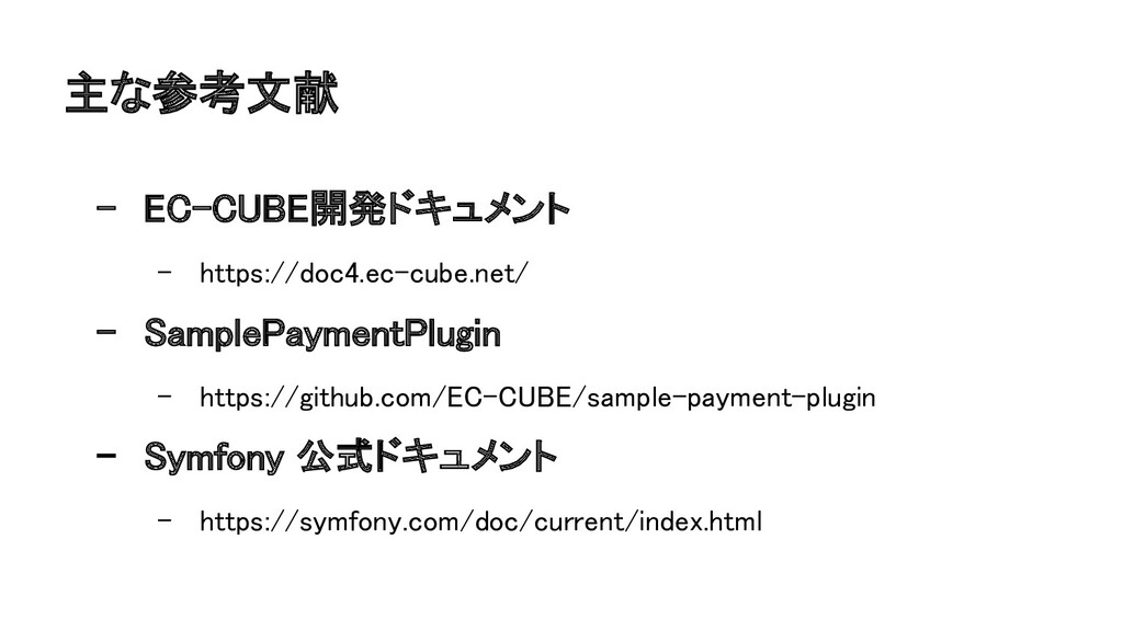 主な参考文献 - EC-CUBE開発ドキュメント - https://doc4.ec-cu...