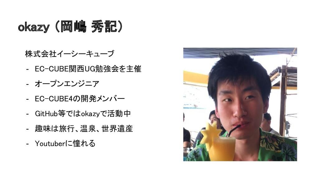 okazy (岡嶋 秀記) 株式会社イーシーキューブ - EC-CUBE関西UG勉強会を主...