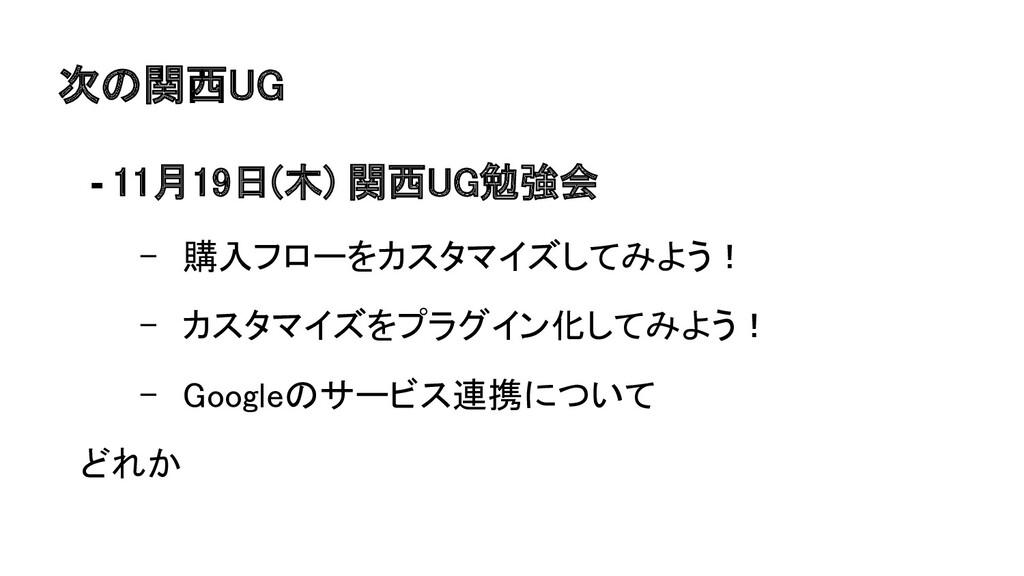 次の関西UG - 11月19日(木) 関西UG勉強会 - 購入フローをカスタマイズしてみよ...