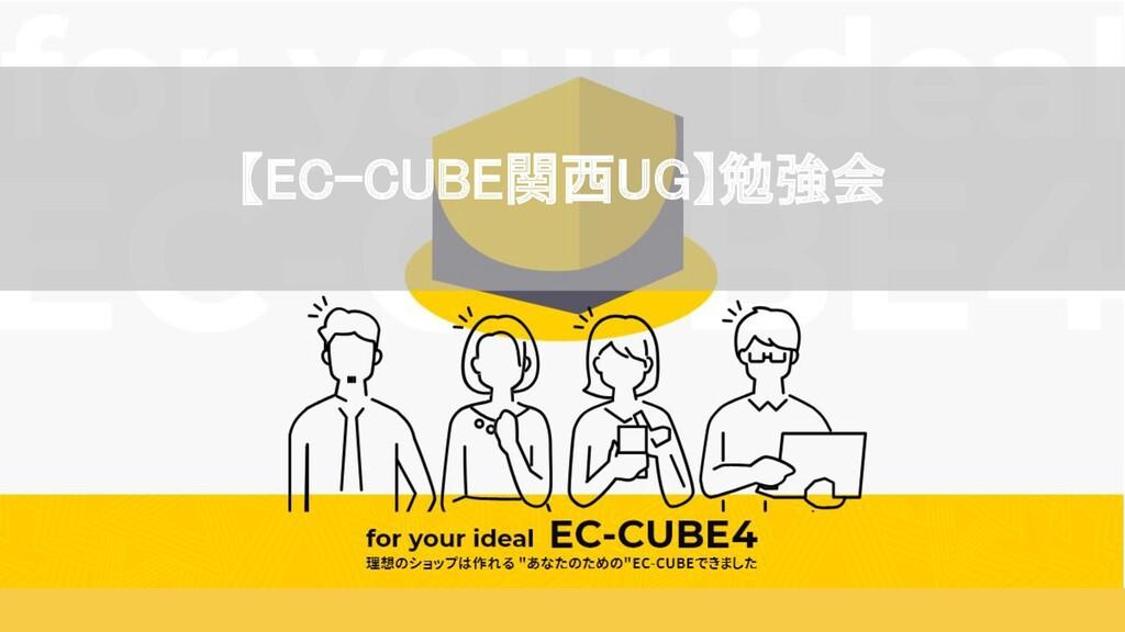 【EC-CUBE関西UG】勉強会