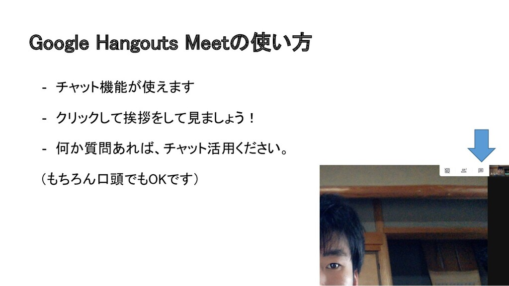 Google Hangouts Meetの使い方 - チャット機能が使えます - クリック...