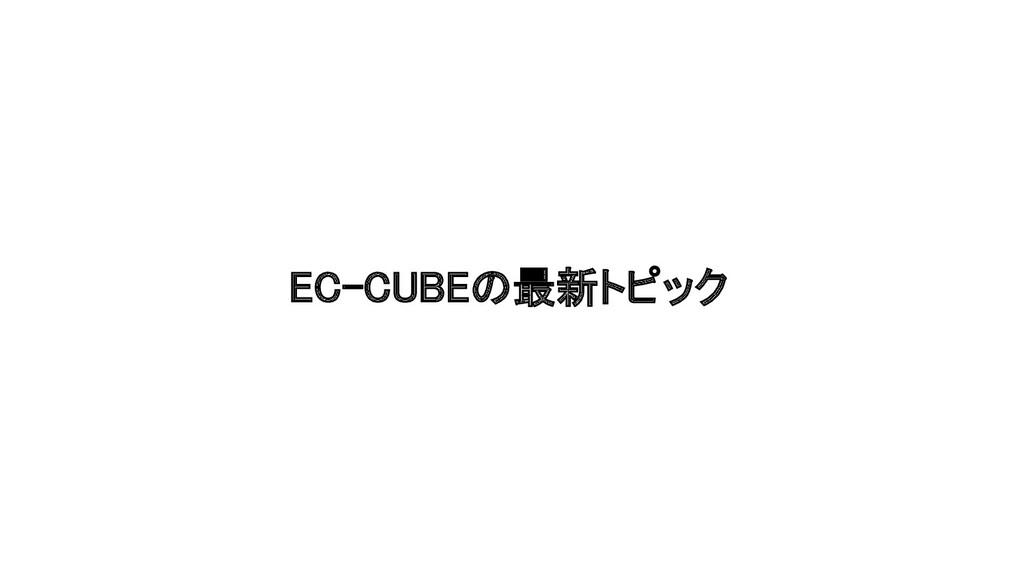 EC-CUBEの最新トピック