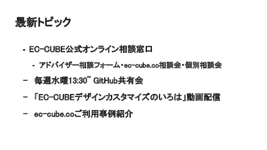最新トピック - EC-CUBE公式オンライン相談窓口 - アドバイザー相談フォーム・ec-...