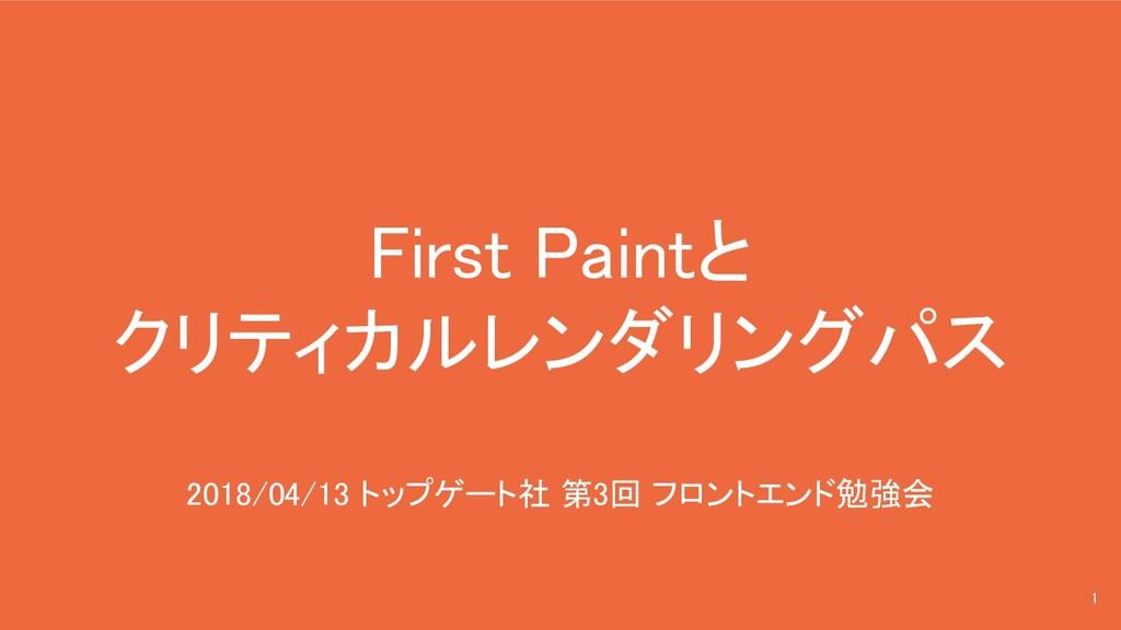 First Paintと クリティカルレンダリングパス 2018/04/13 トップゲート社 ...