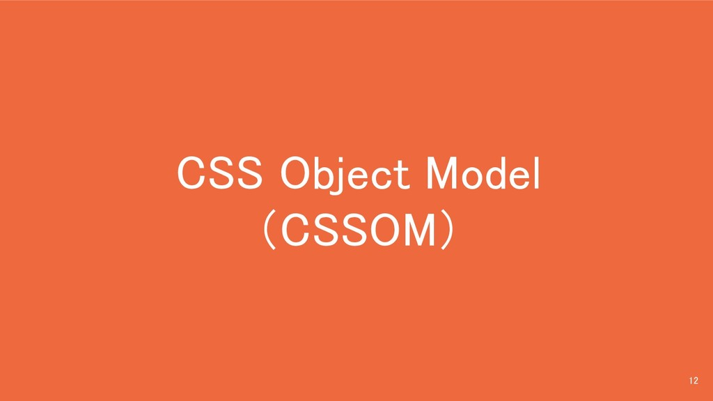 CSS Object Model (CSSOM) 12