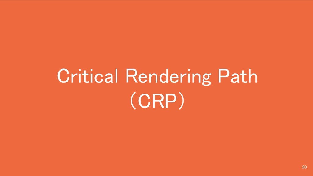 Critical Rendering Path (CRP) 20