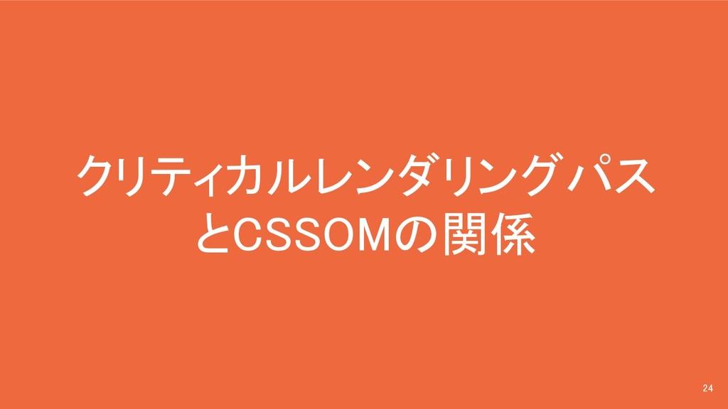 クリティカルレンダリングパス とCSSOMの関係 24