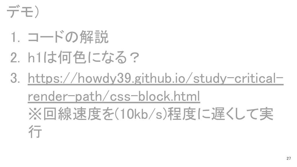 27 デモ) 1. コードの解説 2. h1は何色になる? 3. https://howdy3...