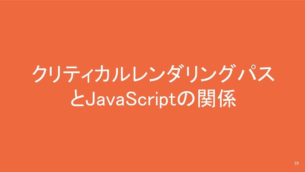 クリティカルレンダリングパス とJavaScriptの関係 29