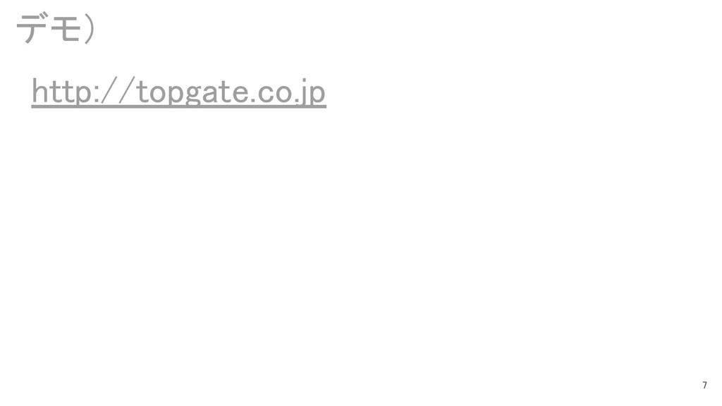 7 デモ) http://topgate.co.jp