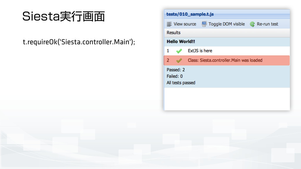 4JFTUB࣮ߦը໘ t.requireOk('Siesta.controller.Main'...