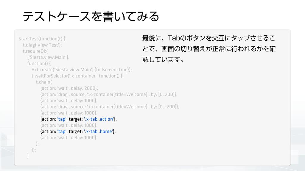 ςετέʔεΛॻ͍ͯΈΔ StartTest(function(t) { t.diag('Vi...