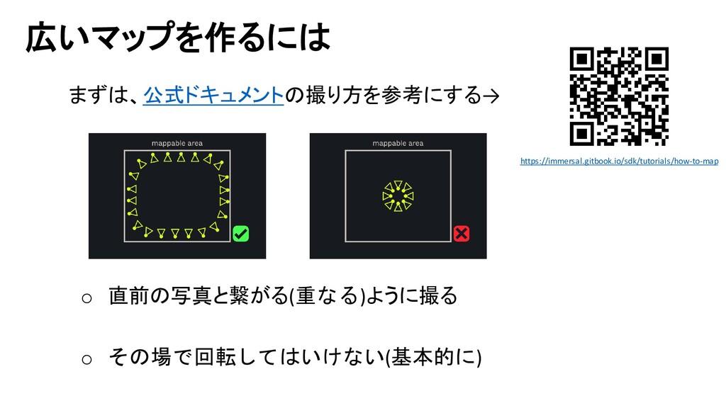 広いマップを作るには まずは、公式ドキュメントの撮り方を参考にする→ o 直前の写真と繋がる(...