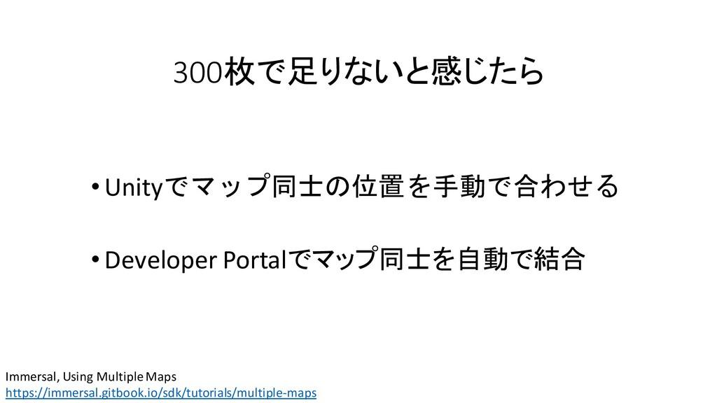 300枚で足りないと感じたら •Unityでマップ同士の位置を手動で合わせる •Develop...