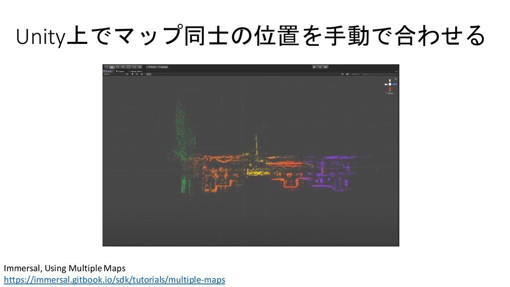 Unity上でマップ同士の位置を手動で合わせる Immersal, Using Multipl...