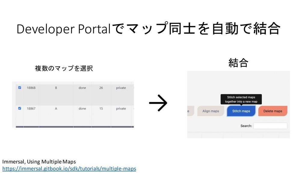 Developer Portalでマップ同士を自動で結合 → 結合 複数のマップを選択 Imm...