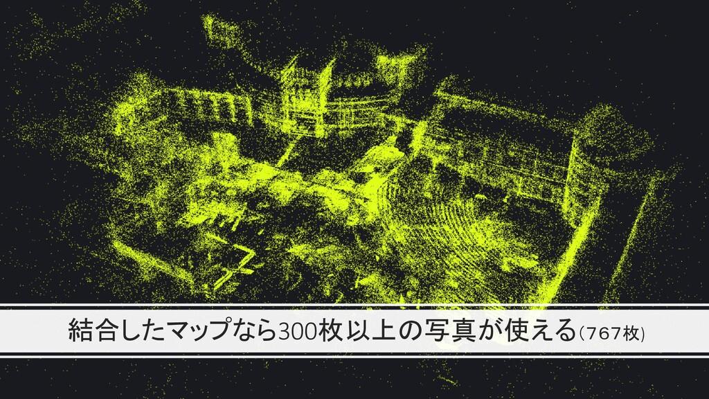 結合したマップなら300枚以上の写真が使える(767枚)
