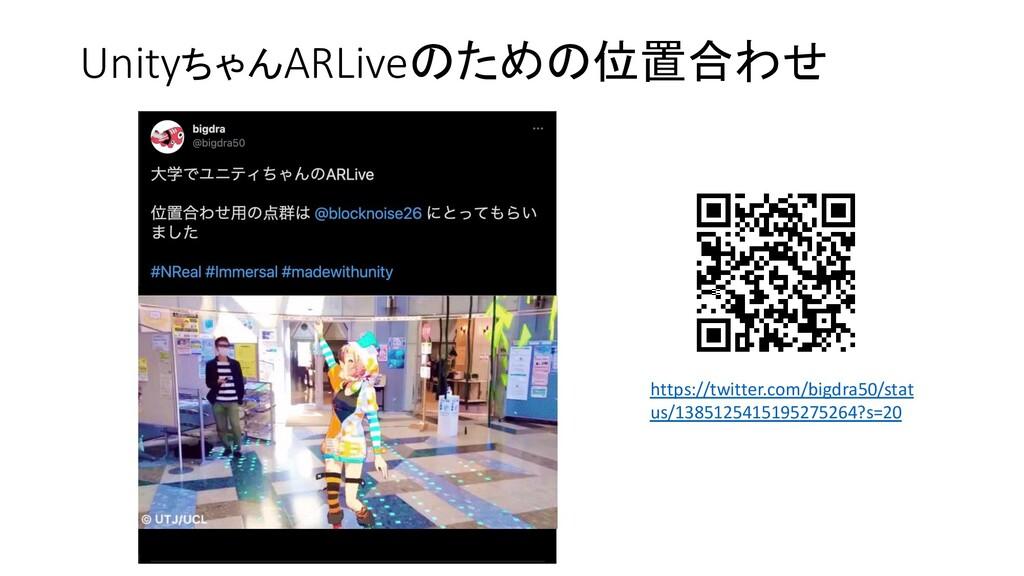 UnityちゃんARLiveのための位置合わせ https://twitter.com/big...