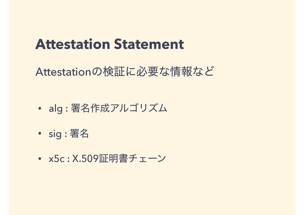 Attestation Statement AttestationͷݕূʹඞཁͳใͳͲ • ...