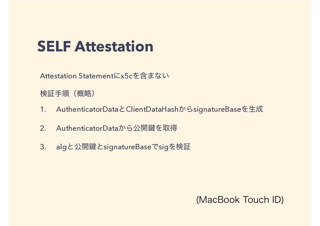 SELF Attestation Attestation Statementʹx5cΛؚ·ͳ͍...